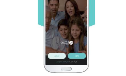 """تطبيق """"الطبي"""" النقال يعزز تجربة المستخدم مع تسهيلات السداد المباشر عبر الهاتف النقال"""