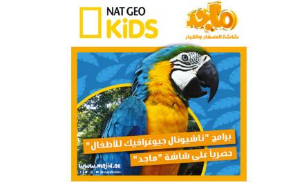برامج ناشيونال جيوغرافيك للأطفال حصرياً على شاشة ماجد