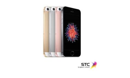 الاتصالات السعودية توفر جهاز أي فون أس إي iPhone SE