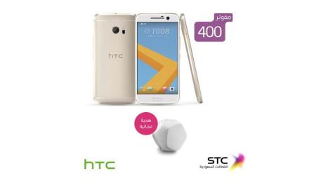 الاتصالات السعودية تطرح جهازhTC 10 4G  مع هدية نظام صوتي Bang & Olufsen BeoPlay S3