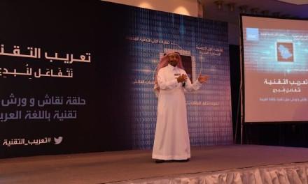 ورشة عمل تؤكد على على دور تكنولوجيا المعلومات لتحقيق رؤية 2030 في المملكة