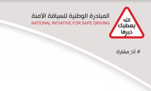 تراجع الحوادث المرورية في الربع الأول من 1438 إلى 128 ألف حادث