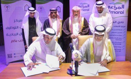 شركة المراعي توقع مذكرة تفاهم مع جامعة الامام محمد بن سعود