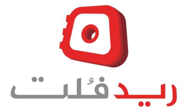 لاعبو المنطقة يستعدون لاستقبال ريد فُلت، أول تطبيق للألعاب يقدم المكافآت في الشرق الأوسط