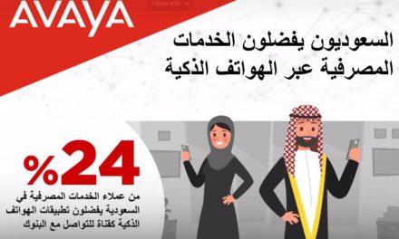 السعوديون يفضلون الخدمات المصرفية عبر الهواتف الذكية