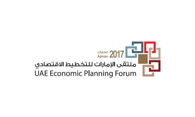 """جلسات """"ملتقى الإمارات الرابع للتخطيط الاقتصادي"""" تبحث تعزيز النمو الاقتصادي وجذب الاستثمار في دولة الإمارات والتخطيط التنموي لإمارة عجمان"""