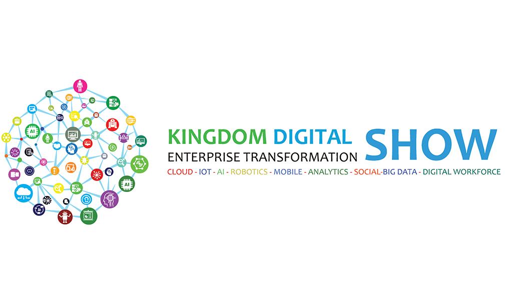 أكبر مؤسسات المملكة العربية السعودية تلتزم بأهداف التحول الرقمي في رؤية المملكة العربية السعودية 2030