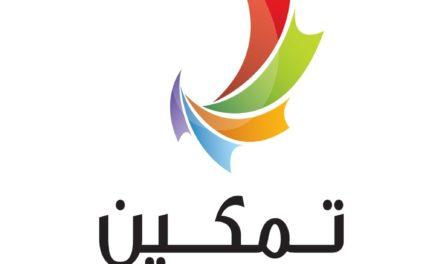 البحرين تستضيف المؤتمر العالمي لريادة الأعمال 2019