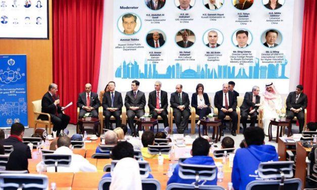 """الملحق الثقافي السعودي وسفراء دول عربية إلى الصين وممثلين منظمات دولية يشاركون في مؤتمر """"هواوي"""" الدولي لتنمية مواهب تقنية المعلومات والاتصالات في منطقة الشرق الأوسط"""