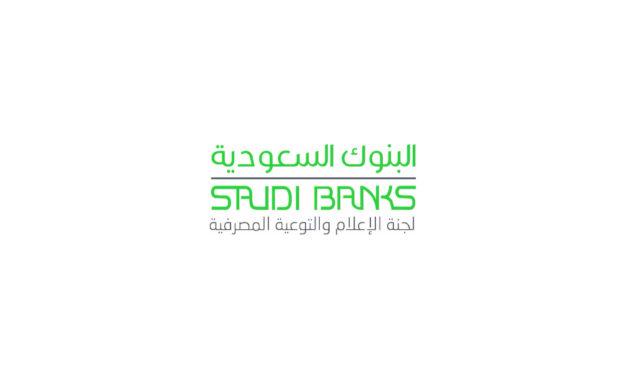 البنوك السعودية تدعو طالبي والمتقدمين على الوظائف الالتزام بمكاتب وقنوات التوظيف النظامية وتحذر من المواقع الوهمية