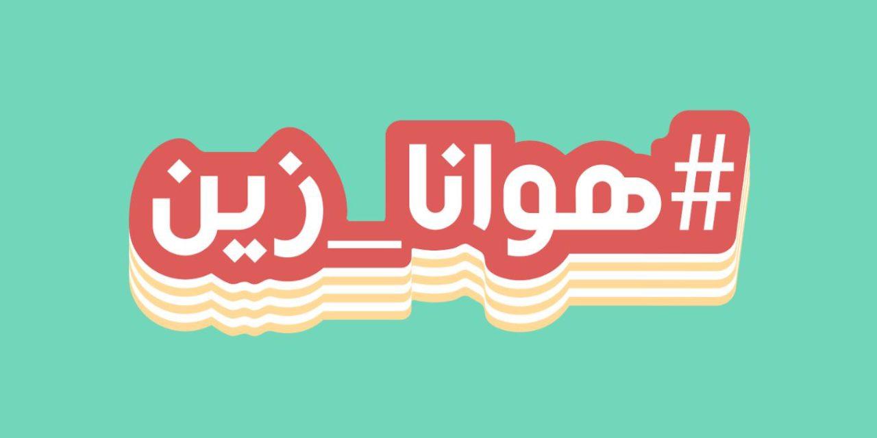 يلافيد تتعاون مع تويتر لإطلاق أوّل برنامج بث مباشر في منطقة الشرق الأوسط  وشمال أفريقيا – #هوانا_زين يأتيكم في رمضان 2018 | سعودي شوبر